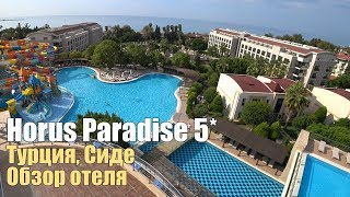 Horus Paradise Luxury Resort 5*, Турция, Сиде