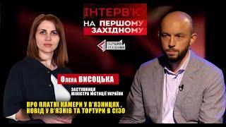 Олена Висоцька  про платні камери у в'язницях, ковід у в'язнів та тортури у СІЗО