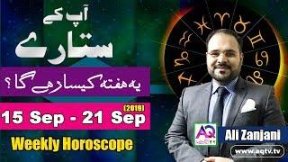 15 Sep - 21 Sep 2019   Ye Hafta Kaisa Rahega   Weekly Horoscope   Astrologer Ali Zanjani   AQ TV