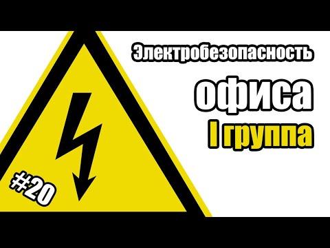 Охрана труда от А до Я (#20) – Электробезопасность офиса, I группа по ЭБ в 2020 году