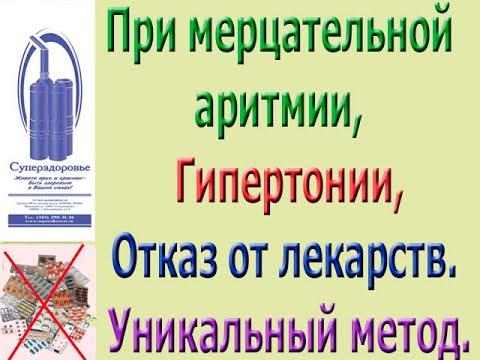 Лечение гипертонии без таблеток