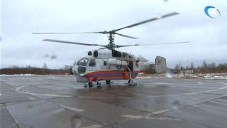В Новгородской области заступил на дежурство вертолет Ка-32 МЧС России