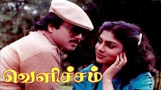 Velicham  | Karthik,Ranjini,Vadivelu | tamil Superhit Movie HD