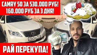 Toyota Camry 50 за 530.000 руб! 160.000 руб чистыми за 3 дня!