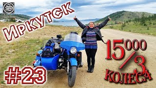 15000 на 3 колеса. День 23. Иркутск и Листвянка.