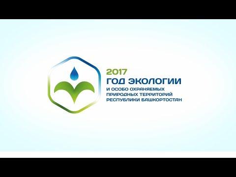 Итоги Года экологии и ООПТ - 2017 в Башкортостане