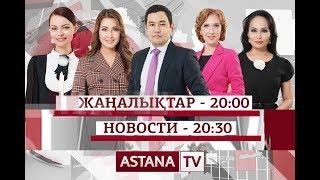 Қорытынды жаңалықтар 20:00 (17.01.2018 ж.)