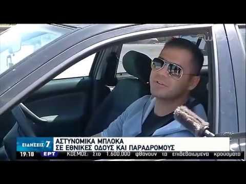 Έλεγχοι αστυνομίας για την έξοδο του Πάσχα | 10/04/2020 | ΕΡΤ