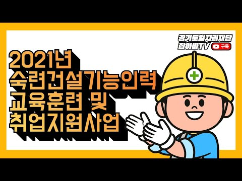 숙련건설기능인력양성과정 대모집!!