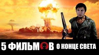 5 фильмов о постапокалипсисе [ОТ ФИНТА]