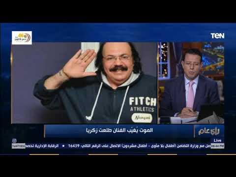 عمرو عبد الحميد يواسي أسرة طلعت زكريا