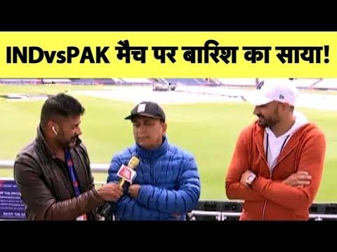Gavaskar ने कहा अगर बारिश से धुला Ind-Pak मैच तो ECB को लेनी होगा जिम्मेदार   Vikrant Gupta   #CWC19