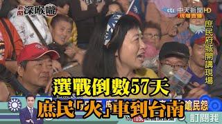 《新聞深喉嚨》精彩片段 選戰倒數57天 庶民「火」車到台南 發聲嗆民怨