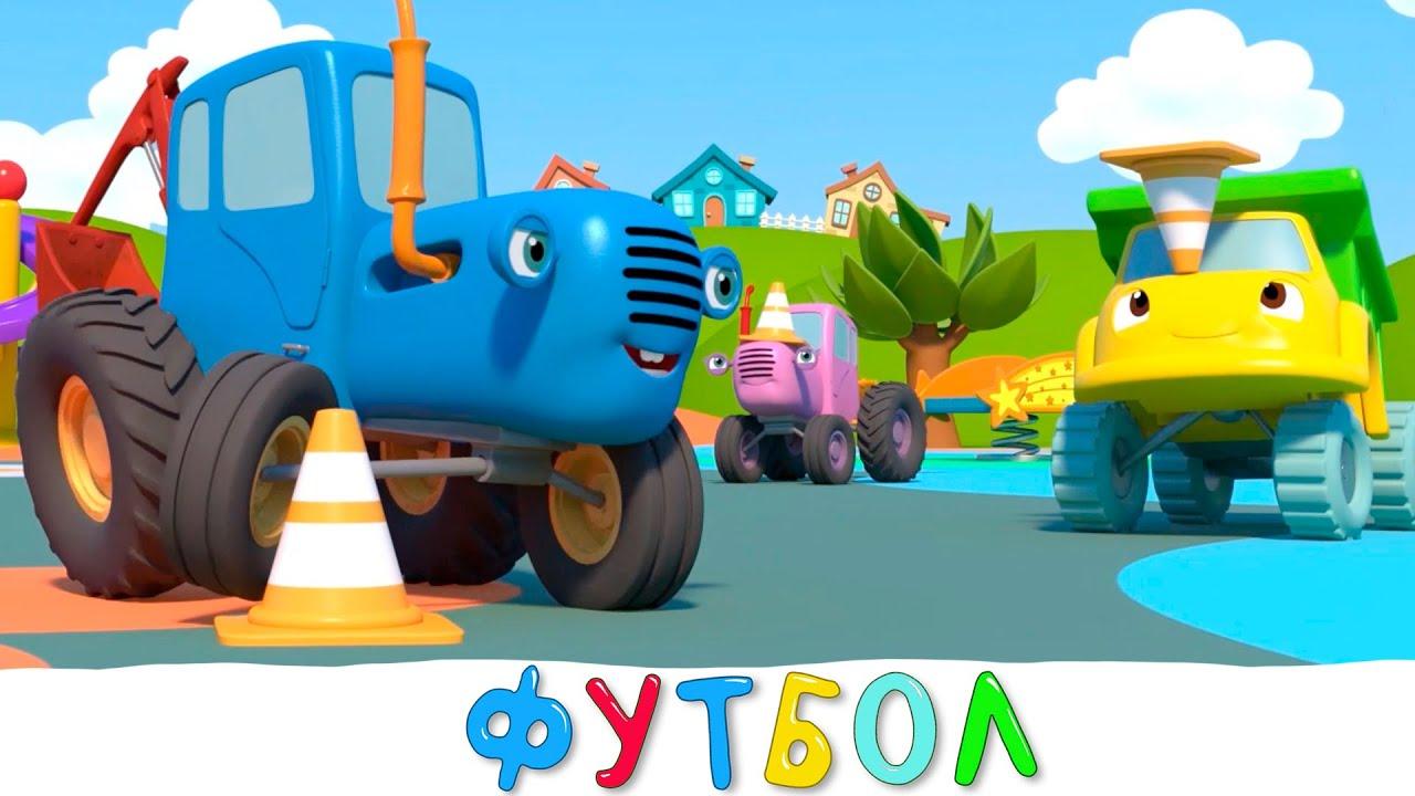 Футбол - Синий трактор и Мила на детской площадке - Мультфильмы про машинки анимация