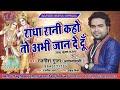 Radha rani kaho to Jaan de de song DJ. Santosh