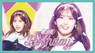 [HOT] SOMI   BIRTHDAY, 전소미   BIRTHDAY Show Music Core 20190622