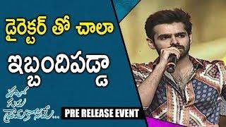 Ram Pothineni Speech At Hello Guru Prema Kosame Pre Release Event | Ram | Anupama