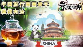 茶餘飯後 | 中國旅行團團費平,賺錢有法! | 第五集 A 第一節