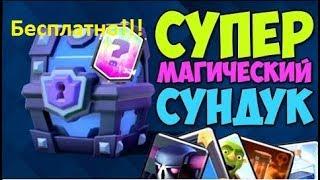 Как получить легендарную карту в клеш рояль бесплатно?-Clash Royale