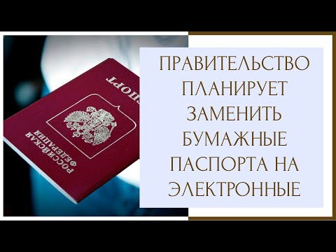 ⚖ Электронный паспорт гражданина Российской Федерации ⚖