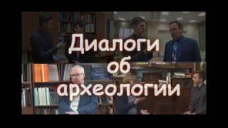 Диалоги об археологии. Ирина Тункина