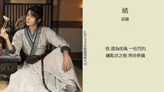胡夏 - 結《有翡 Legend of Fei》插曲 【Lyrics】