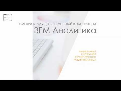 Видеообзор 3FM Аналитика