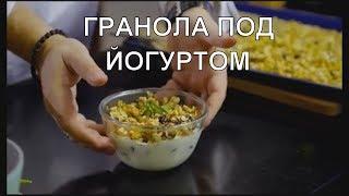 Гранола под йогуртом. Пошаговый рецепт