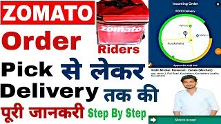 How to Order Pickup and Delivery in Zomato Delivery App    New Version