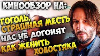 Обзор фильма Как женить холостяка, Нас не догонят, Гоголь. Страшная месть
