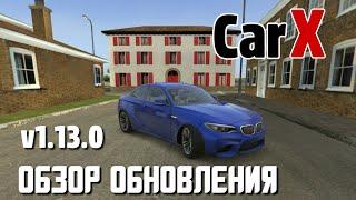 CarX Drift Racing - Обзор обновления: Ежедневные задания + 3 новых крутых авто! v1.13.0