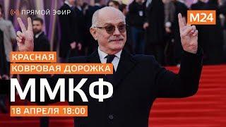 ММКФ 2019 - Красная ковровая дорожка - ПРЯМОЙ ЭФИР - Москва 24