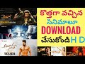 How To Download New Telugu Movies In HD Easily   Latest Telugu Movies Download Trick