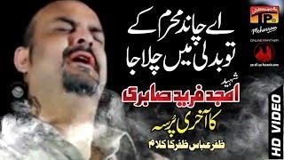 Ae Chand Muharram Ke Tu - Amjad Sabri Qawwal - TP