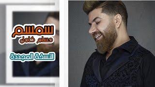 اغاني حصرية حسام كامل - سمسم (حصرياً) | 2019 تحميل MP3