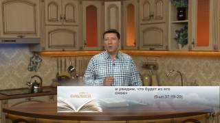 «Утро с Библией» №412 от 05.08.16. «Как пережить предательство?!»
