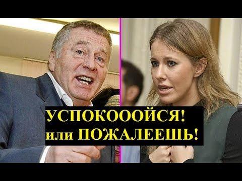 , title : 'Собчак не успокоилась и наезжает на Жириновского, под ударом бизнес и сын ВВЖ. Он еле сдержался'