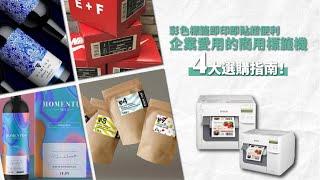 彩色標籤即印即貼超便利,企業愛用的商用標籤機4大選購指南!|奕昇有限公司