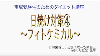 宝塚受験生のダイエット講座〜日焼け対策④フィトケミカル〜のサムネイル