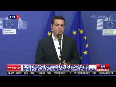 Δηλώσεις Πρωθυπουργού μετά τη Συνάντηση Αρχηγών Κρατών και Κυβερνήσεων για προσφυγική κρίση