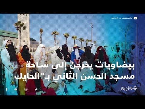 """الحايك تشالنج.. بيضاويات يخرجن إلى ساحة مسجد الحسن الثاني بـ""""الحايك"""""""