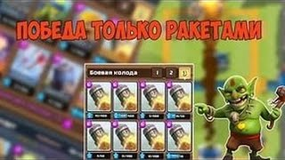 Clash Royale Ракета против 7 арены +розыгрыш!