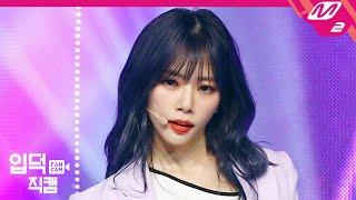 [입덕직캠] 드림캐쳐 지유 직캠 4K 'Black or White' (DREAMCATCHER JI-U FanCam) | @MCOUNTDOWN_2020.3.26
