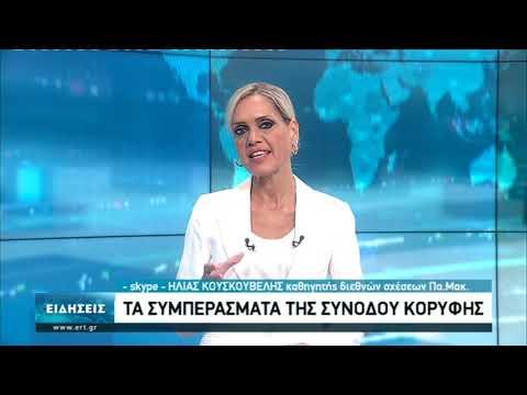 Συνέντευξη με Ηλ. Κουσκούβελη, καθηγητή Διεθνών σχέσεων ΠΑΜΑΚ | 02/10/20 | ΕΡΤ