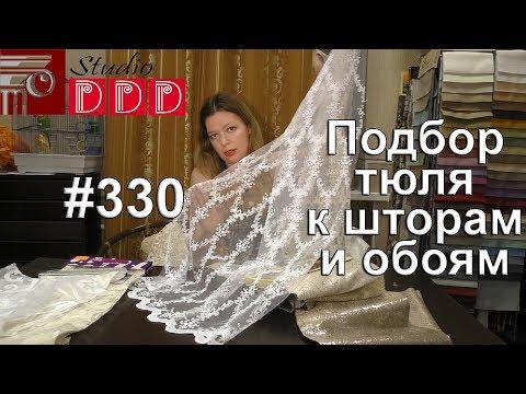#330. Какой тюль выбрать для серебристо-серых штор в светлую комнату? К чему подбирать тюль?