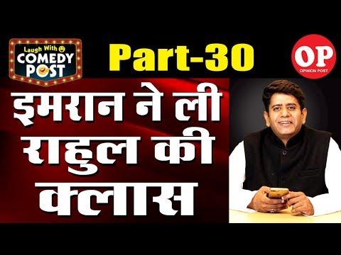 Imran khan talk to Rahul Gandhi on SC decision | Comedy Post | Opinion Post