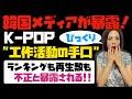 韓国メディアが「BTSを含むK-POP、工作活動の手口」を暴露!!ランキングも再生回数も不正と暴露される!
