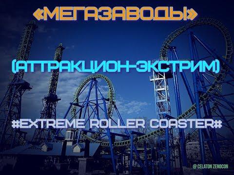 "МЕГАЗАВОДЫ ""АТТРАКЦИОН-ЭКСТРИМ"" NAT GEO HD"