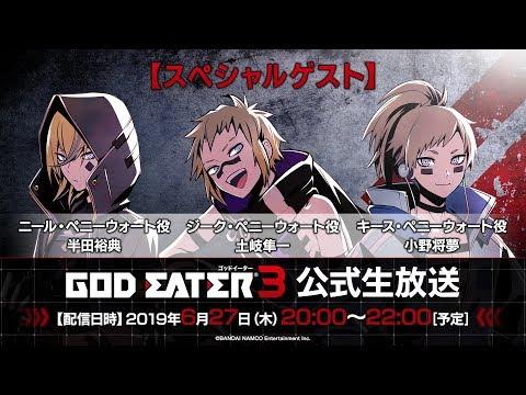 『GOD EATER 3』公式生放送