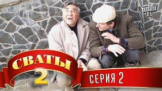 """Сериал """"Сваты"""" 2 (2-ой сезон, 2-я серия), комедийный фильм - сериал, юмор для всей семьи"""